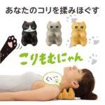 猫の手も借りたい体の疲れに。「こりもむにゃん」が疲れを癒してくれるよ♪